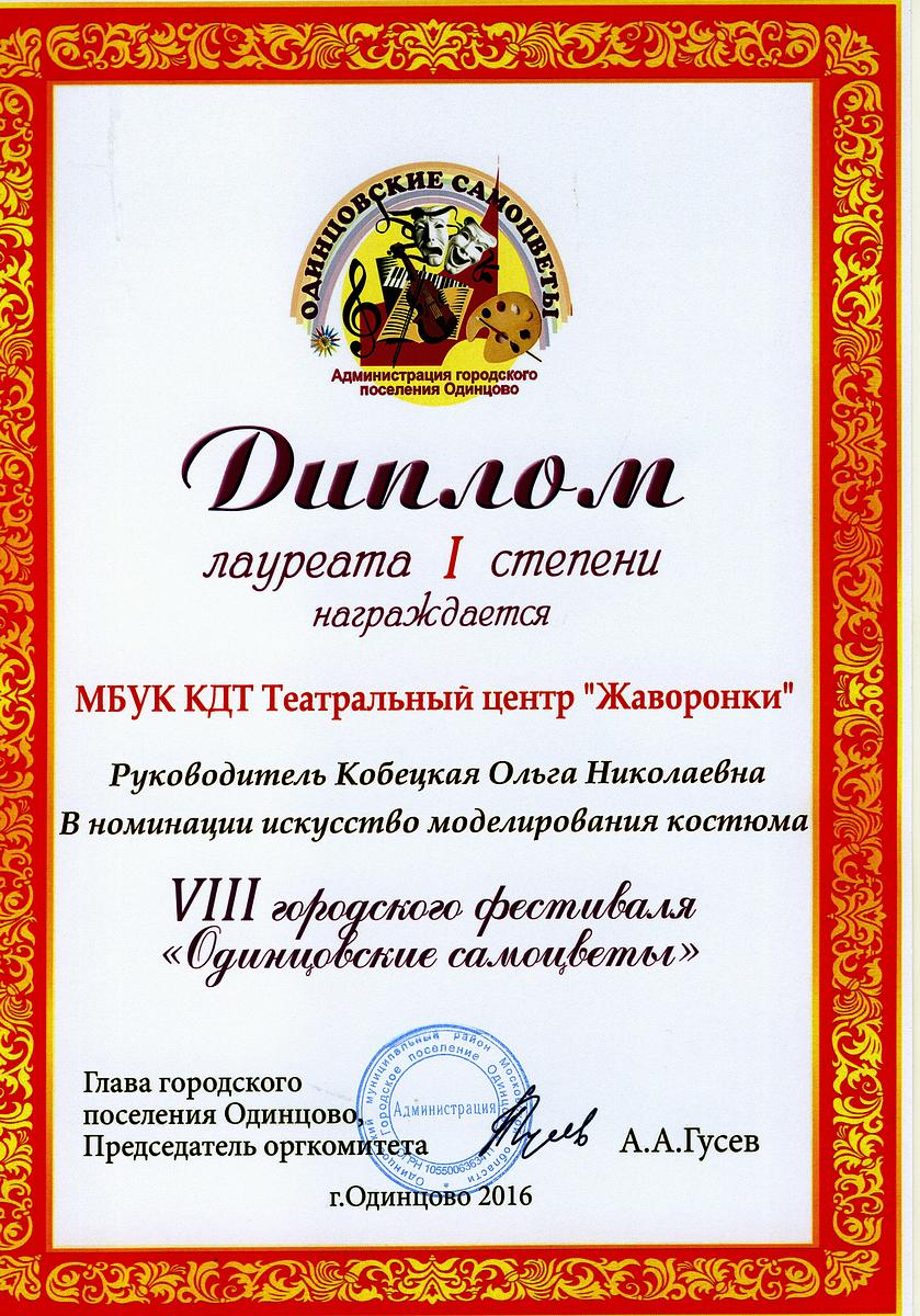 Награды Диплом лауреата 1 степени viii городского фестиваля Одинцовские самоцветы